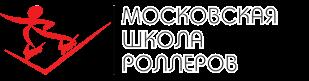 Московская школа роллеров